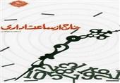 """کتاب """"خارج از ساعت اداری"""" اثر جانباز مدافع حرم به چاپ رسید"""