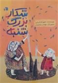 نمایشنامه «شکار بزرگ شنبه» به قلم «شهرام کرمی» منتشر شد