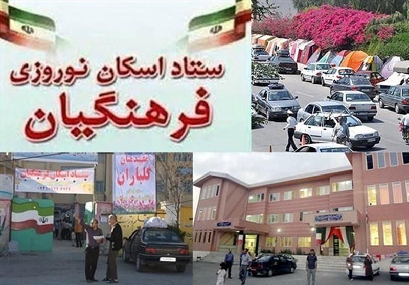 شرایط اسکان نوروزی فرهنگیان اعلام شد