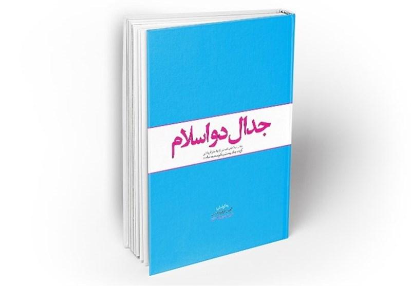 یادداشت| جدال دو اسلام- اخبار فرهنگی – مجله آیسام