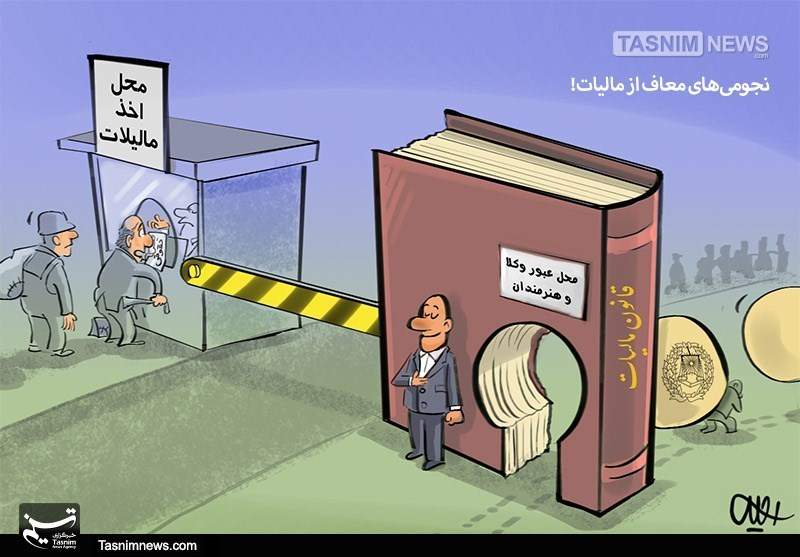 کاریکاتور/ نجومیهای معاف از مالیات / گردن باریک کارمندان و کارگران در پرداخت مالیات!