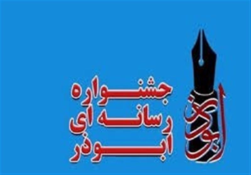 مهلت ارسال آثار به جشنواره رسانهای ابوذر خراسانجنوبی تمدید شد