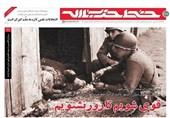 خط حزبالله 224| قوی شویم تا زور نشنویم