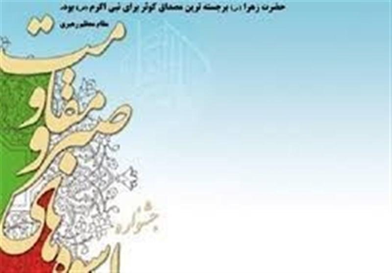جشنواره اسوههای صبر و مقاومت در سمنان برگزار میشود