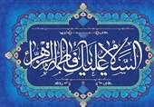 گلچینی از سخنان گهربار بانوی دو عالم حضرت فاطمه زهرا (س)