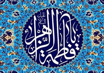 تازهسرودههایی تقدیم به بانوی دو عالم: «زهرا(س) به نام زن جلال و منزلت داد»