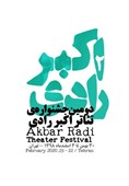 سالنهای میزبان دومین جشنواره تئاتر اکبر رادی مشخص شدند