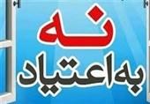 """طرح """"یاریگران زندگی"""" به منظور پیشگیری از اعتیاد در استان مرکزی اجرا میشود"""