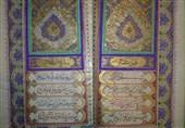 قدیمیترین عقدنامه کشور/ مهریه 250 سال پیش زنان ایرانی چه بود؟