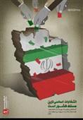 پوستر/ انتخابات اساسیترین مسئله کشور