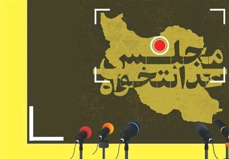 لیست پویش مجلس عدالتخواه منتشر شد + اسامی
