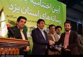 نمایشگاه کتاب و مطبوعات یزد| جشنواره رسانههای یزد با معرفی برگزیدگان پایان یافت