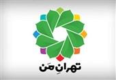 سامانه «تهران من» 24 ساعت از دسترس خارج میشود