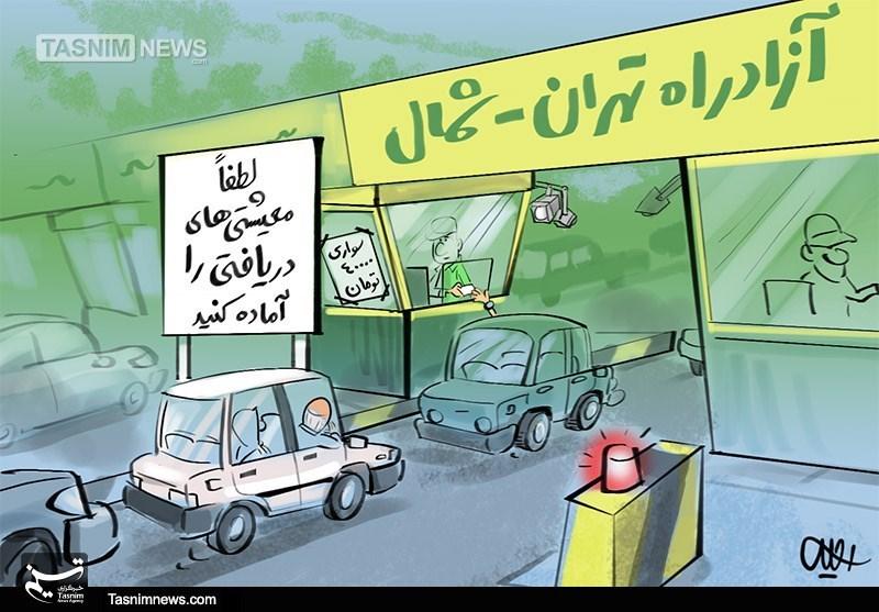 کاریکاتور/ عوارض معیشتی!!!