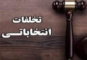 مسئول دفتر نظارت شورای نگهبان قشم: متخلفان انتخاباتی انتظار مماشات نداشته باشند