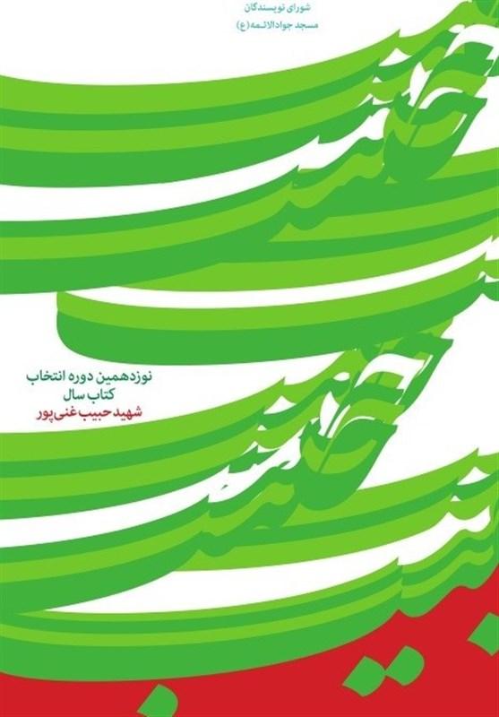 نامزدهای بخش رمان بزرگسال نوزدهمین جشنواره شهید غنیپور معرفی شدند