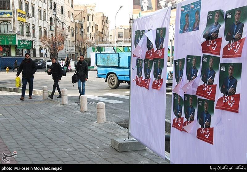 الدعاية الانتخابية لمرشحي الانتخابات البرلمانية الايرانية