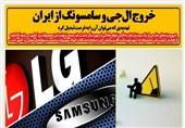 خروج برندهای خارجی از ایران؛ فرصتی برای تولیدات داخلی