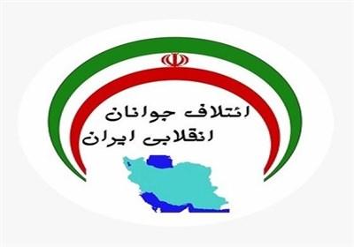 لیست 30نفره ائتلاف جوانان انقلابى ایران (آینده سازان) مشخص شد