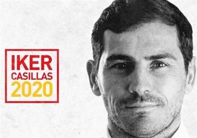 اعلام کاندیداتوری کاسیاس در انتخابات ریاست فدراسیون فوتبال اسپانیا