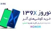 جشنواره فروش نوروزی گوشیهای آنر آغاز شد؛ خریداران 1 میلیون کد تخفیف اسنپ عیدی میگیرند