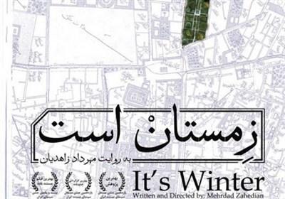 نگاهی به «زمستان است»|ماجرای یک مقایسه عجیب با کلی حرف نزده!/ خواب زمستانی با سردرگمی کارگردان