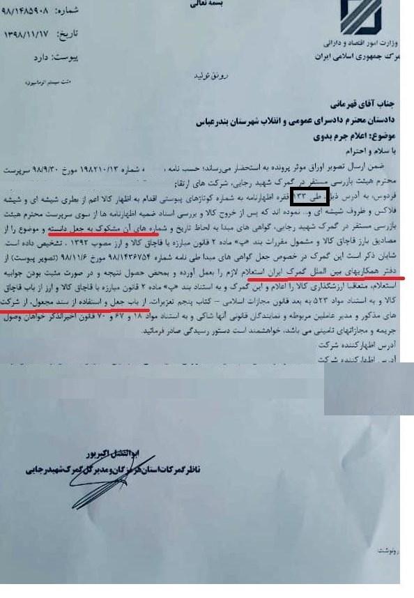 گمرک جمهوری اسلامی ایران , قاچاق کالا ,