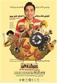 نمایش کودک «ماشین زمان 2» در پردیس تئاتر تهران