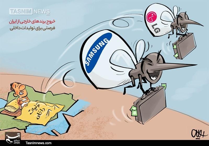 کاریکاتور/ خروج برندهای خارجی از ایران؛ فرصتی برای تولیدات داخلی