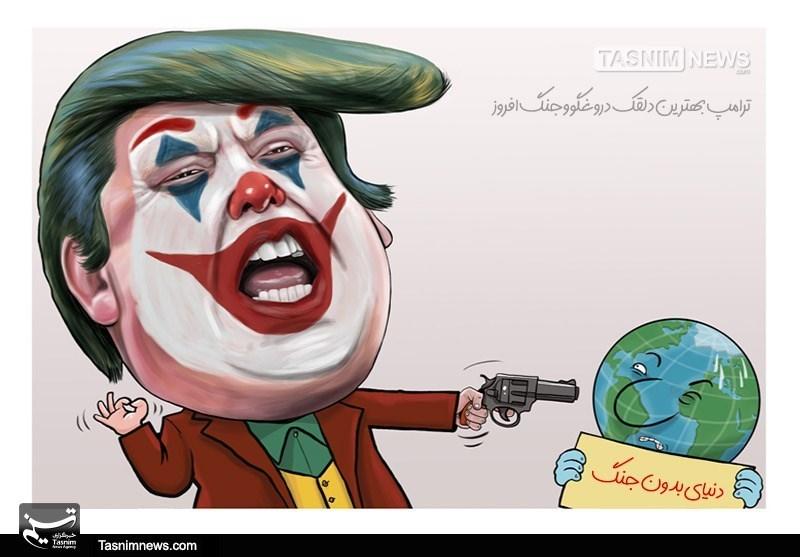 کاریکاتور/ ترامپ دلقک دروغگو و جنگافروز