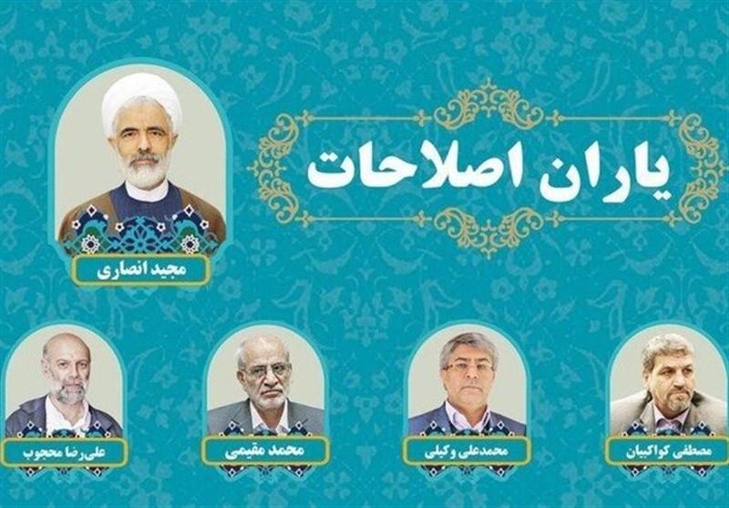 یاران اصلاحات؛ جدیدترین لیست اصلاح طلبان برای انتخابات مجلس در تهران+اسامی