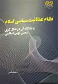 """کتاب """"نظام عقلانیت سیاسی اسلام"""" منتشر شد"""