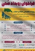 فراخوان عفاف و حجاب منتشر شد
