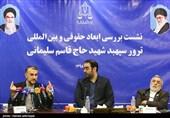 نشست بررسی ابعاد حقوقی و بینالمللی ترور سپهبد شهید قاسم سلیمانی