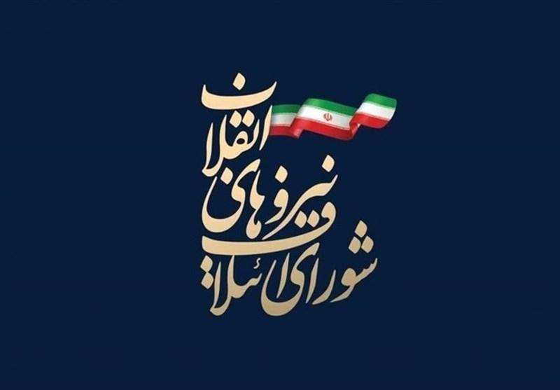 5 کاندیدای نمایندگی مجلس بهنفع شورای ائتلاف نیروهای انقلاب همدان انصراف دادند