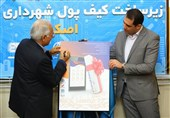 """کیف پول الکترونیک شهروندی اصفهان بنام """"اصکیف"""" رونمایی شد"""