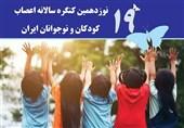 نوزدهمین کنگره اعصاب کودکان و نوجوانان ایران در قشم آغاز بهکار کرد