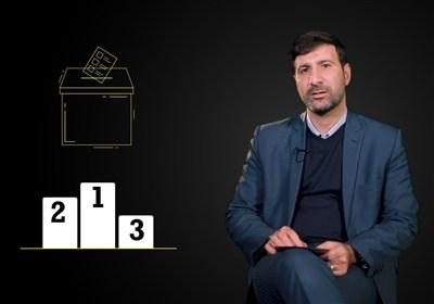 انتخابات در ایران چقدر رقابتی است؟