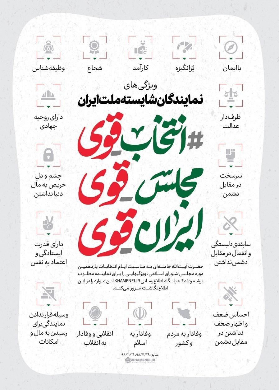 گرافیک , امام خامنهای ,