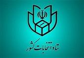 رئیس ستاد انتخابات استان گلستان منصوب شد