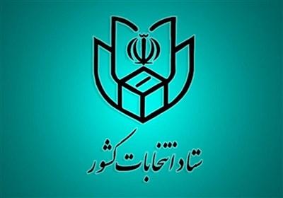 ایران.. لجنة الانتخابات تعلن تاریخ بدء تسجیل أسماء المرشحین لانتخابات المجالس البلدیة