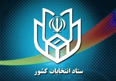 نام نویسی داوطلبان عضویت در شوراهای اسلامی روستا و عشایر از ۱۶ فروردین