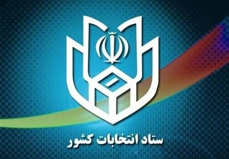 ستاد انتخابات کشور: انتخابات تا ساعت 20 تمدید شد