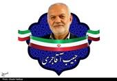 """""""حبیب آقاجری"""" نماینده مردم بندرماهشهر، امیدیه و هندیجان در مجلس یازدهم شد"""