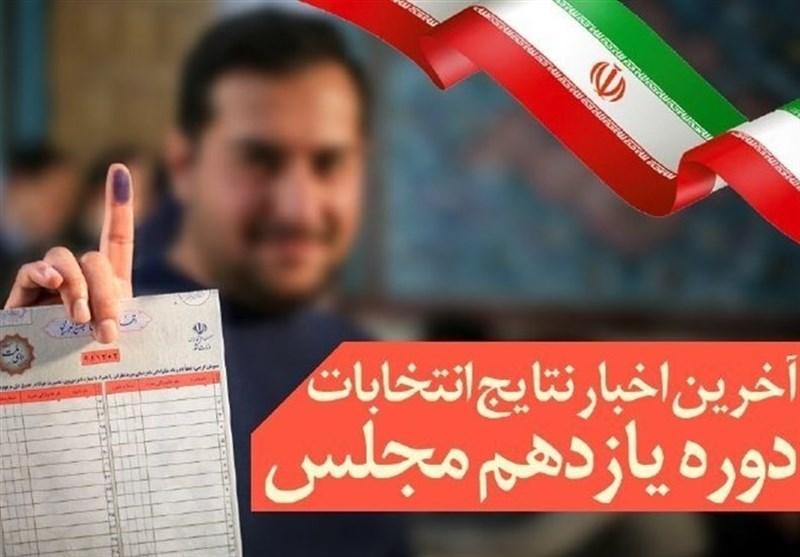 اسامی منتخبان استان لرستان به تفکیک حوزههای انتخابی+ اسامی