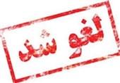 تهران| مراسمات تجمیعی در شهرستان دماوند محدود شد