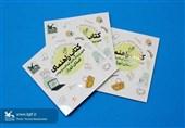 کتاب «راهنمای کانون پرورش فکری کودکان و نوجوانان استان تهران» چاپ شد