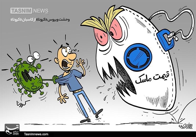 کاریکاتور/ وحشت ویروس «کرونا» از کاسبان «کرونا»!!!