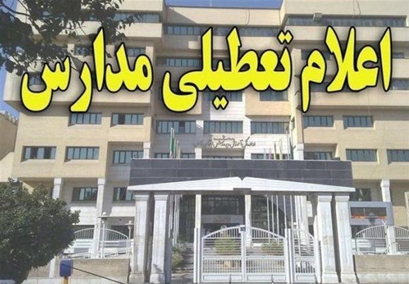 تعطیلی مدارس شهرستانهای استان تهران در روز سهشنبه 6 اسفند