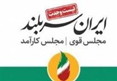 منتخبان تهران در مجلس یازدهم را بهتر بشناسید+ سوابق